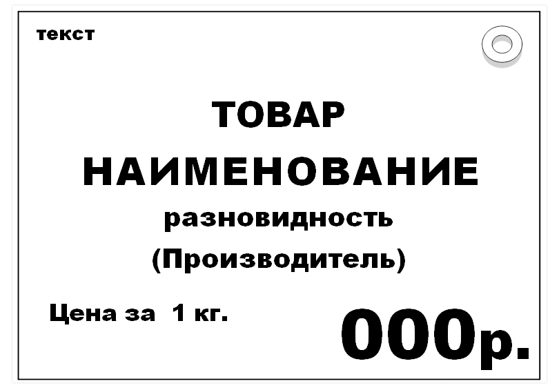 Бланки Ценников Скачать Бесплатно