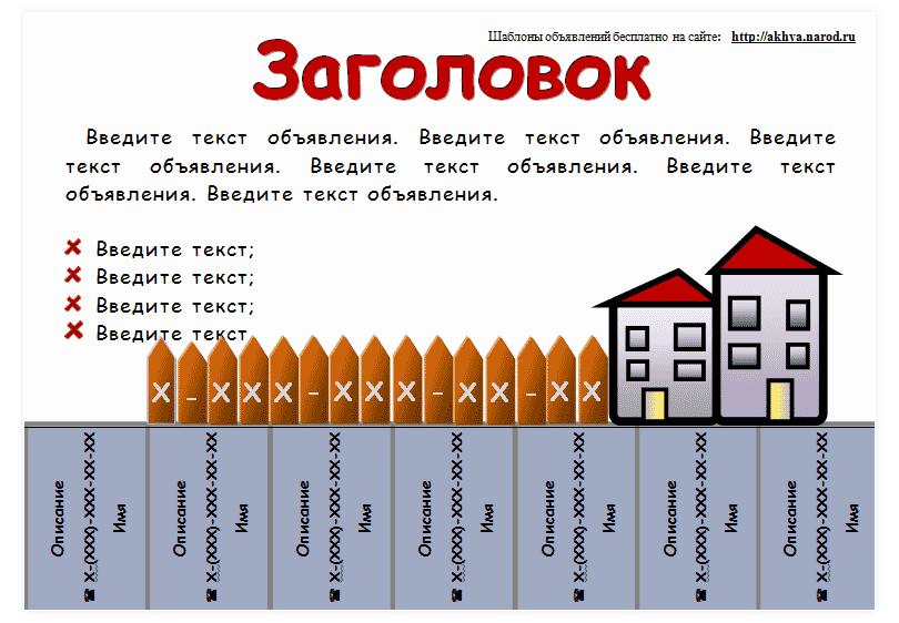 Шаблон Объявления С Отрывными Листочками Word