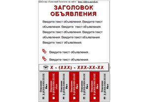 Скачать Образец Объявления С Отрывными Листочками Шаблон