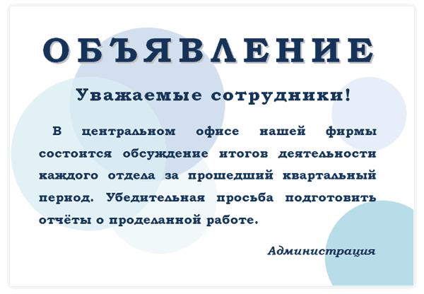 Образец Объявления О Предоставлении Услуг Маникюра