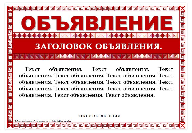 Образец Объявления В Ворде